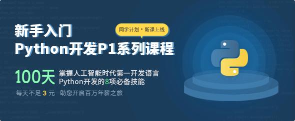 同学计划之Python P1