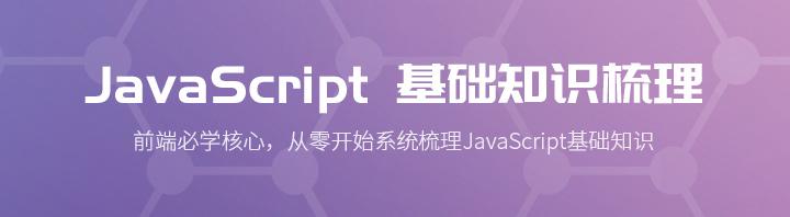 JavaScript 基础知识梳理